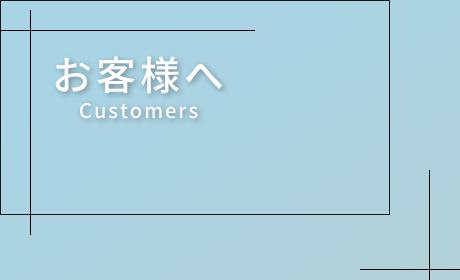 half_customers